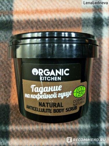 Скраб для тела Organic kitchen Антицеллюлитный Гадание на кофейной гуще  фото