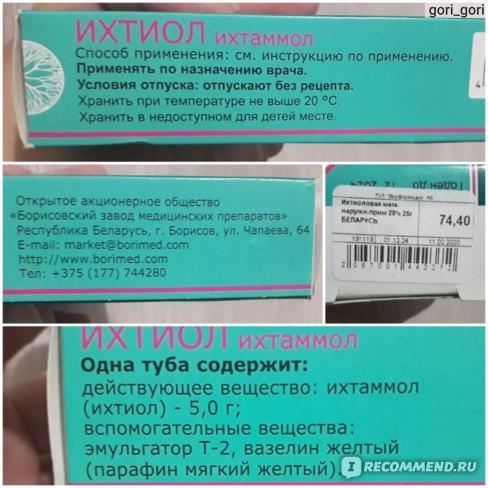 Мазь для наружного применения  Борисовский завод медпрепаратов, РУП Мазь ихтиоловая фото