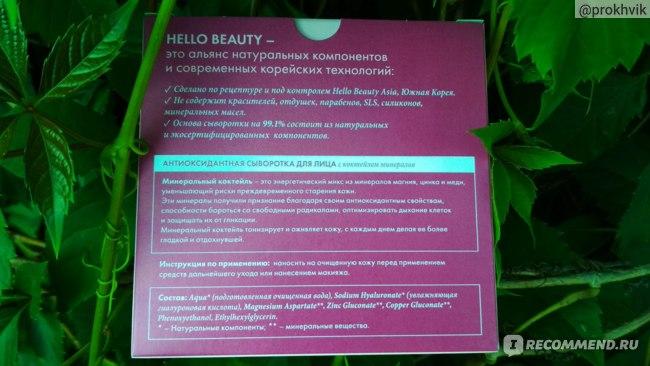 Сыворотка для лица Hello Beauty Антиоксидантная с коктейлем минералов против старения кожи