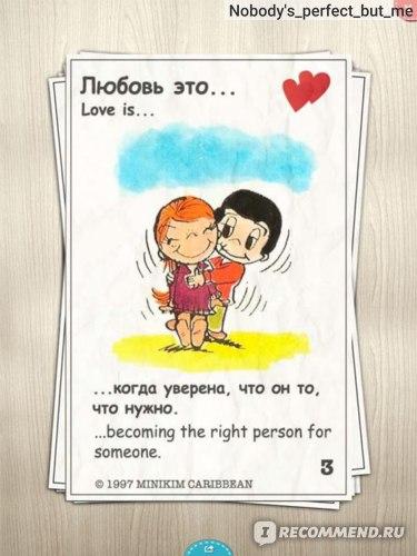 Приложение Love is... фото