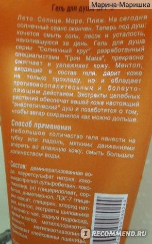 """Гель для душа Денис Озорнин """"Солнечный круг"""" SPF-3 (от соли и солнца) фото"""