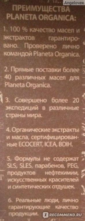 Гель - пилинг для лица Planeta Organica Натуральный органический экстракт папайи и АНА-кислоты фото