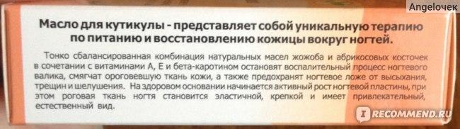 """Масло для кутикулы и ногтей Умная Эмаль Умное """"Для оздоровления"""" фото"""