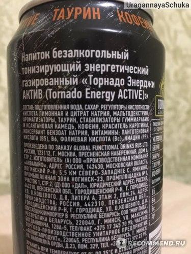 Энергетический напиток Tornado Energy Active фото
