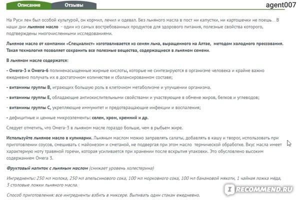 Сайт Специалист altay-organic.ru фото