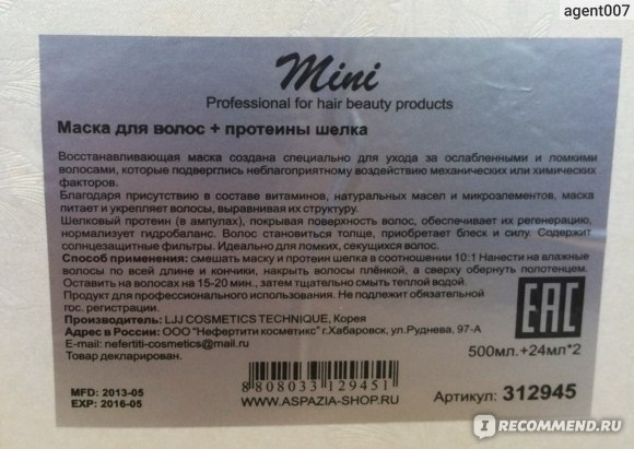 Маска для волос Mini восстанавливающая c протеинами шелка фото