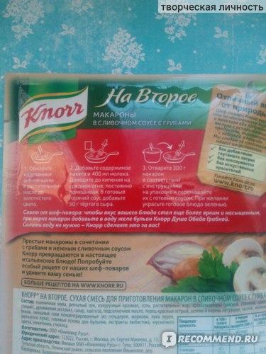 """Приправа Knorr """"На второе"""" Макароны в сливочном соусе с грибами фото"""
