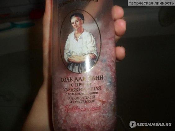 """Соль для ванн Рецепты бабушки Агафьи """"Увлажняющая"""" с мыльным корнем, княженикой и голубикой фото"""