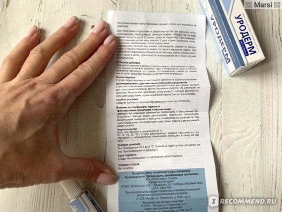 Мазь для наружного применения «Ретиноиды» Уродерм фото