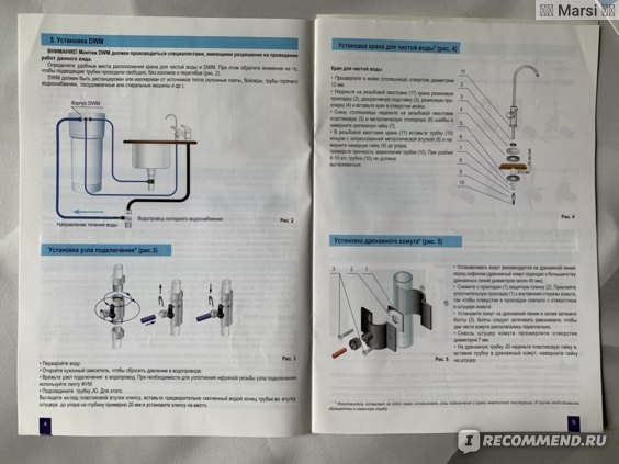 Фильтр для воды АКВАФОР Морион DWM-101S фото