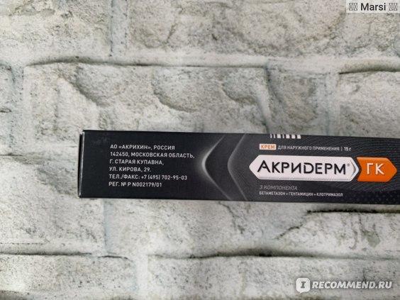 Мазь для наружного применения Акрихин Акридерм ГК фото