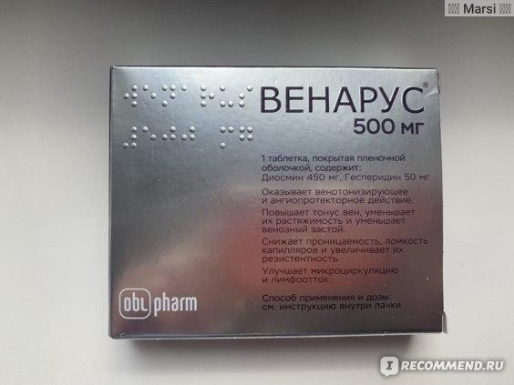 Средства д/лечения варикозного расширения вен ФП ОБОЛЕНСКОЕ ЗАО Венарус 450мг фото
