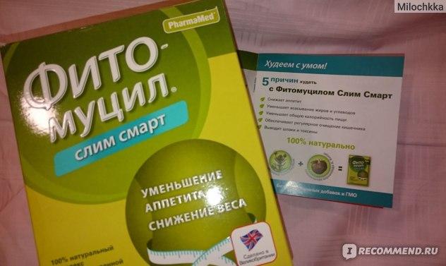 Фитомуцил слим смарт для похудения отзывы форум