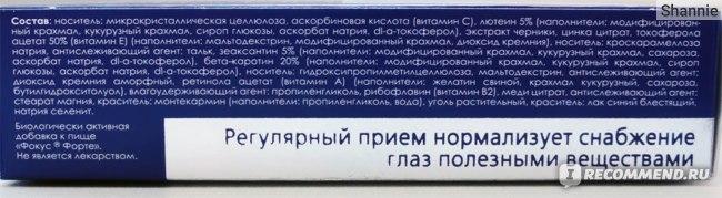Глазные витамины фокус — это уникальный препарат в своем роде, который представляет собой специальную систему, корректирующую зрение.