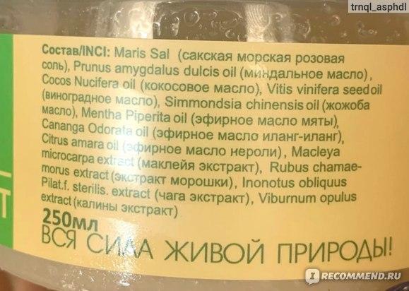 Солевой скраб для тела Levrana Дикая Мята