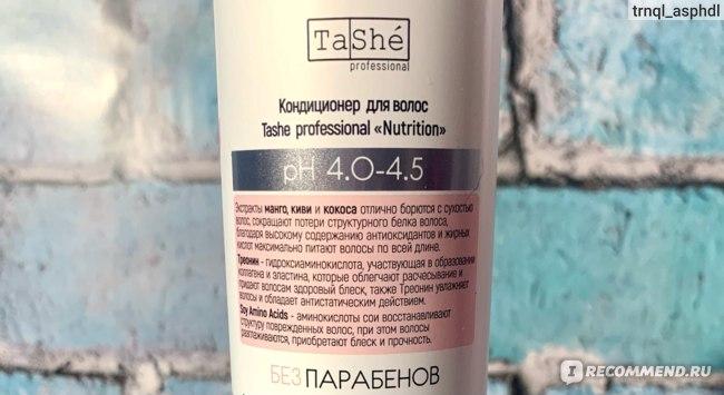 Кондиционер для волос Tashe professional «Nutrition»