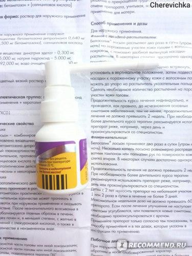 Лосьон Белосалик BELUPO раствор для наружного применения