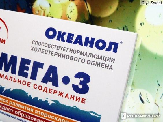 БАД Группа Компаний «ФораФарм» ОКЕАНОЛ(ОМЕГА-3) 1,36Г № 30 КАПС (БАД) фото