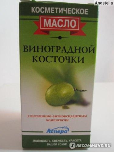 Масло косметическое Аспера виноградных косточек фото