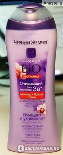 Молочко очищающее Черный Жемчуг Очищающий bio-комлекс 3в1 молочко+лосьон+тоник фото