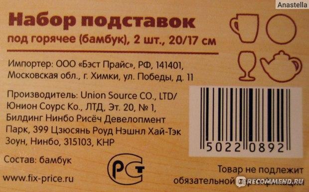 Подставка под горячее  FixPrice Набор из бамбука 20/17 см фото