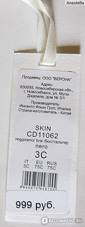 Бюстгальтер INCANTO  CD11062 Scin nero фото