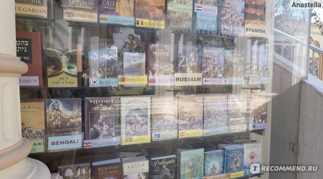 Книги на разных языках мира в Храме Кришны-Баларамы во Вриндаване