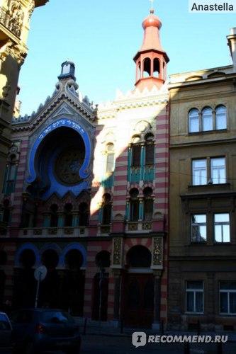 Синагога. Прага.