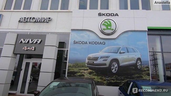 SKODA, Автомир Богемия , Нижний Новгород фото