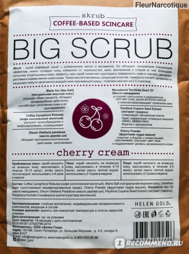 Скраб для тела Helen gold Big Scrub Cherry Cream фото