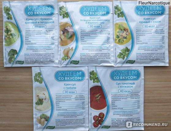 Супы Для Похудения Эвалар. Эвалар чай для эффективного очищения организма. Чай эвалар для похудения.