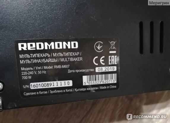 Мультипекарь Redmond RMB-M607 фото