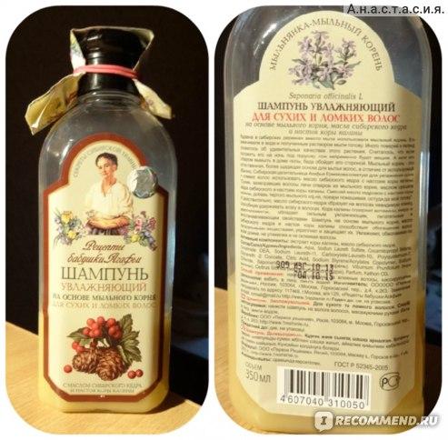 Шампунь Рецепты бабушки Агафьи Увлажняющий,на основе мыльного корня,для сухих и ломких волос фото