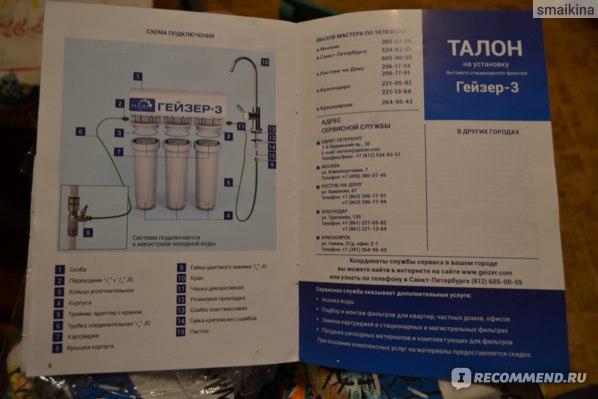 Проточный фильтр для очистки жесткой воды Гейзер 3 ВК Люкс  фото