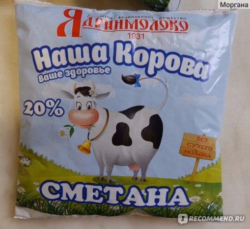 Сметана Ядринмолоко Наша Корова фото