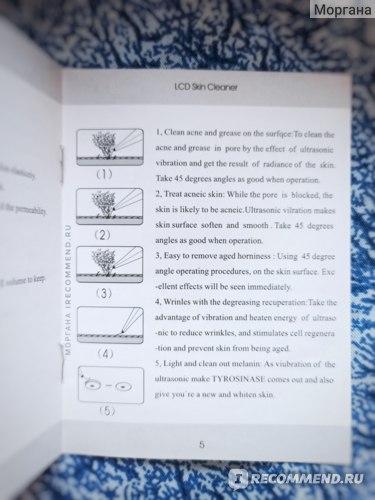 Инструкция. Аппарат для ультразвуковой чистки лица LW-006