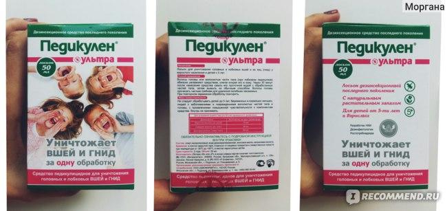 Информация с трех сторон упаковки Педикулен