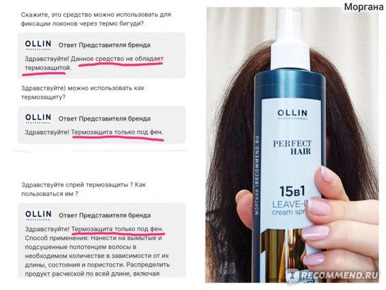 Крем для волос Ollin Perfect Hair 15в1 LEAVE-IN cream spray