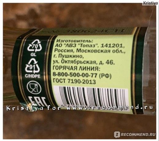 Настойка сладкая Зелёная Марка Яблочная производитель