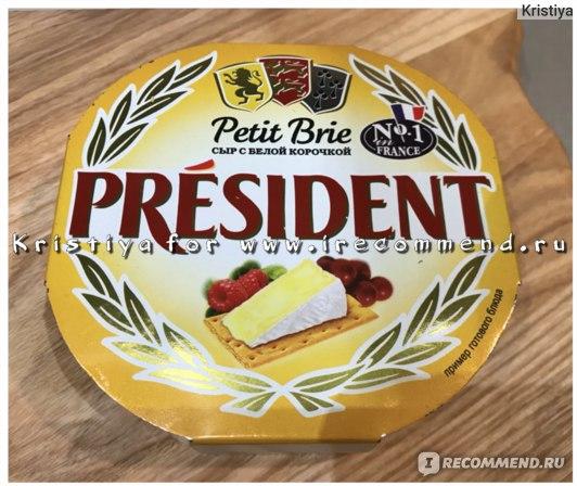 Сыр Петит Бри Президент