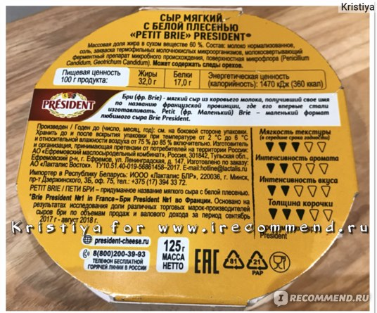 Petit Brie состав и сопутствующая информация