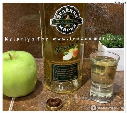 Настойка сладкая Зелёная Марка Яблочная