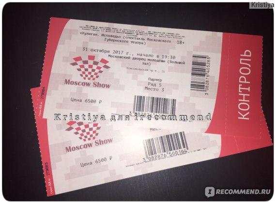 """Билеты на спектакль """"Хулиган Исповедь"""""""