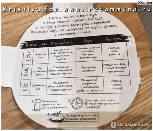 Таблица вкусов и характеристик сыра Петит Бри на упаковке