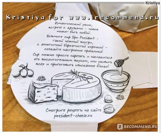 Информация на упаковке сыра Пти Б