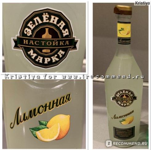 Сладкая настойка Зелёная марка Лимонная