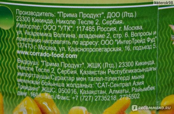 Кукуруза консервированная Corrado Деликатесная фото