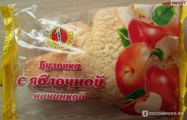 """Булочка АО""""Первый хлебокомбинат"""" С яблочной начинкой фото"""