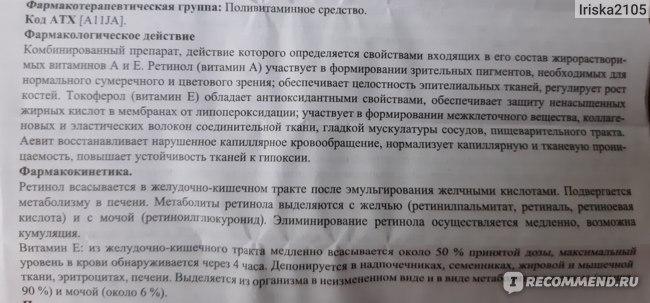 "Витамины Минскинтеркапс ""АЕВИТ"" фото"
