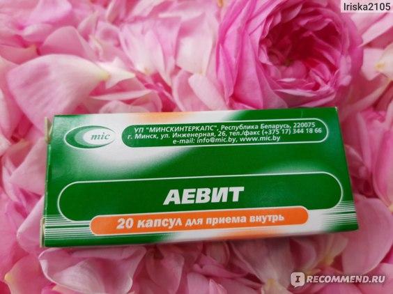 "Витамины Минскинтеркапс ""АЕВИТ"""